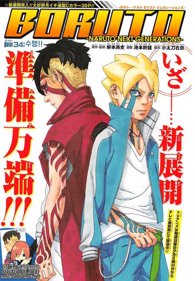 Naruto y Kawaki tienen una nueva conexión en Boruto