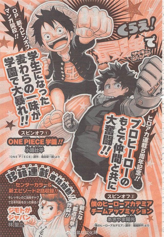 Luffy regresa a la escuela con One Piece Academy