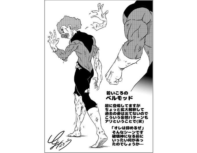 El artista detrás de Dragon Ball Super nos muestra el pasado de Vermoud