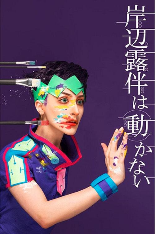 Rohan Kishibe de JoJo's Bizarre Adventure cobra vida con el cosplay