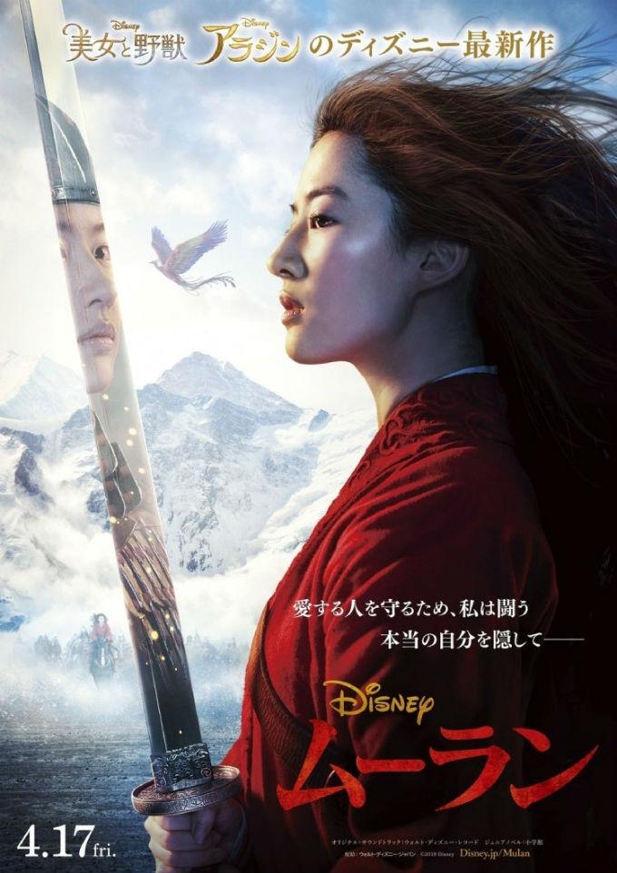 Mulan-Mushu-Poster