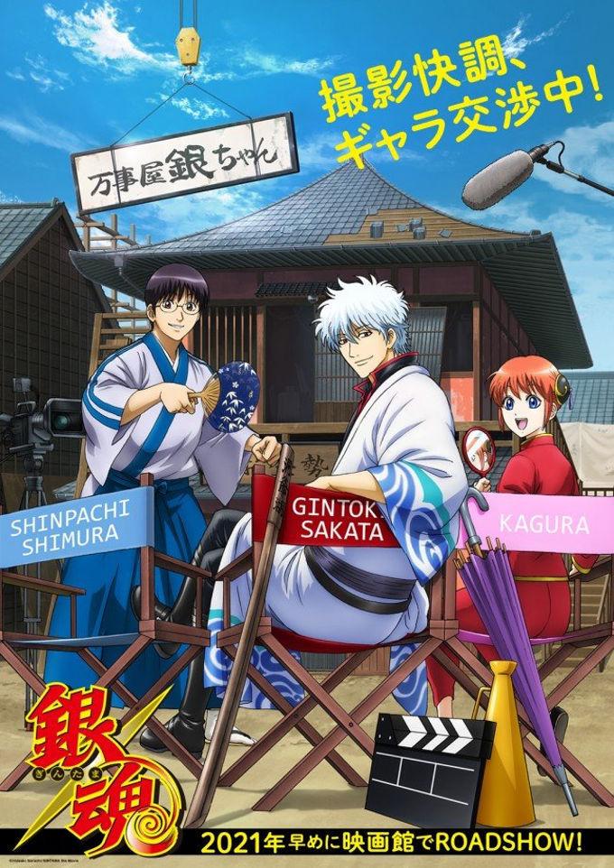 Gintama: Ya sabemos cuando sale su nueva película y hay póster