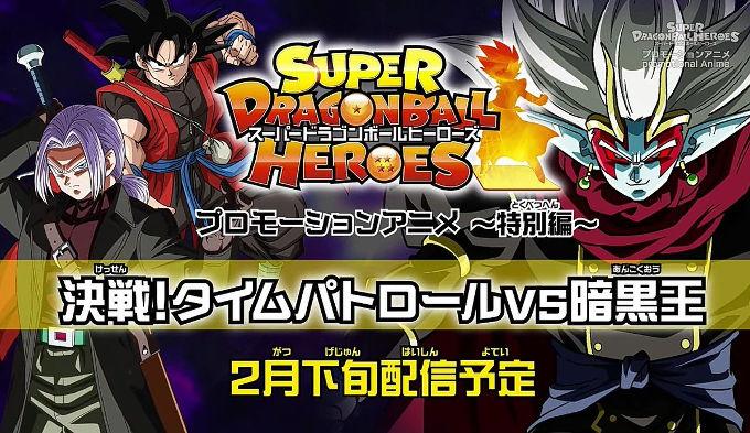 Super Dragon Ball Heroes entrará en un nuevo arco
