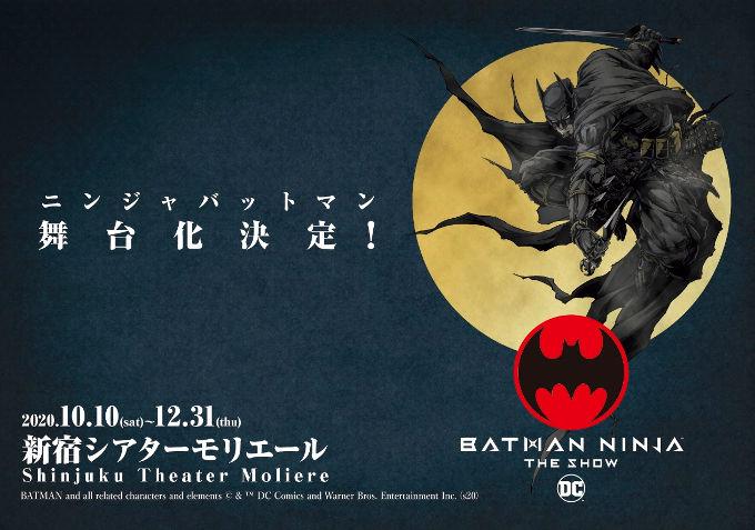 Batman Ninja tendrá adaptación con actores reales