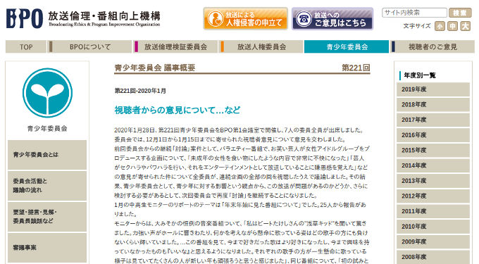 El anime de Interspecies Reviewers es defendido en Japón