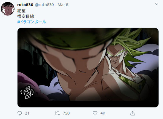 El Broly original de Dragon Ball Z regresa gracias a un artista