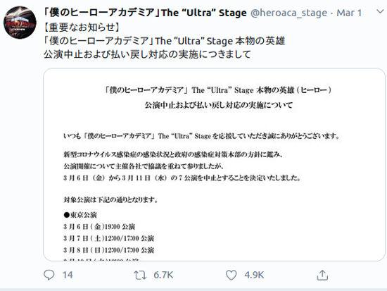 El live-action de My Hero Academia podría cancelarse