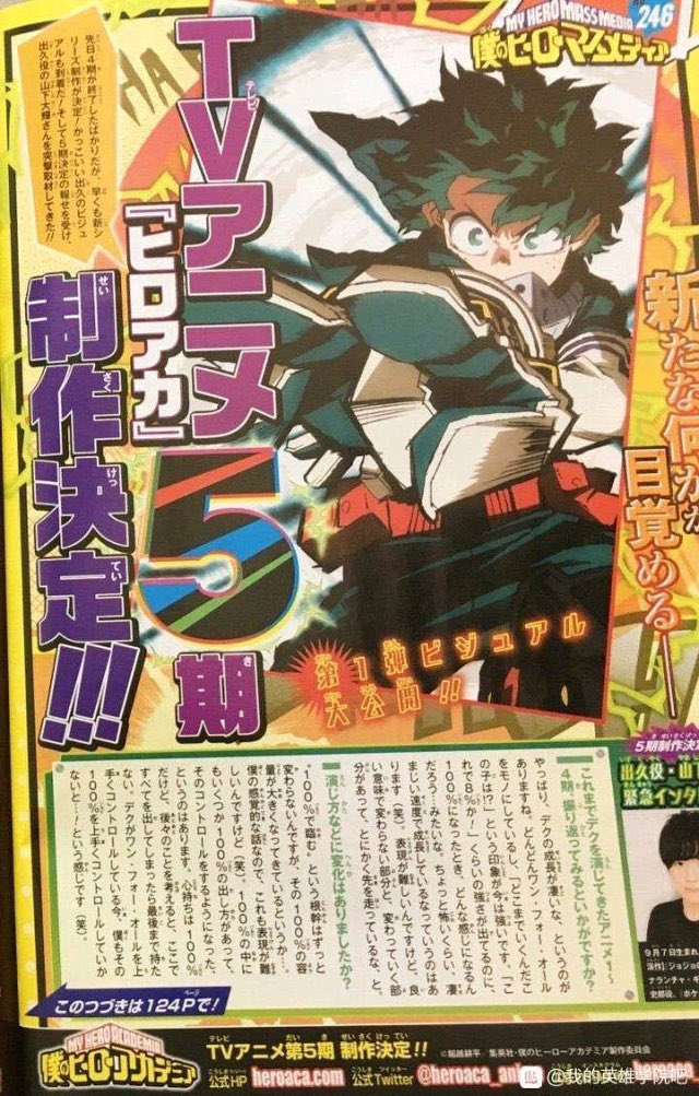 My Hero Academia tendrá su Temporada 5