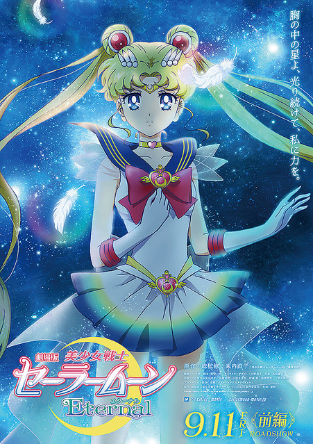 Sailor Moon Eternal Poster