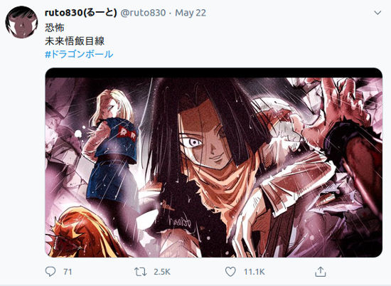 Así vio Gohan del Futuro su muerte en Dragon Ball Z