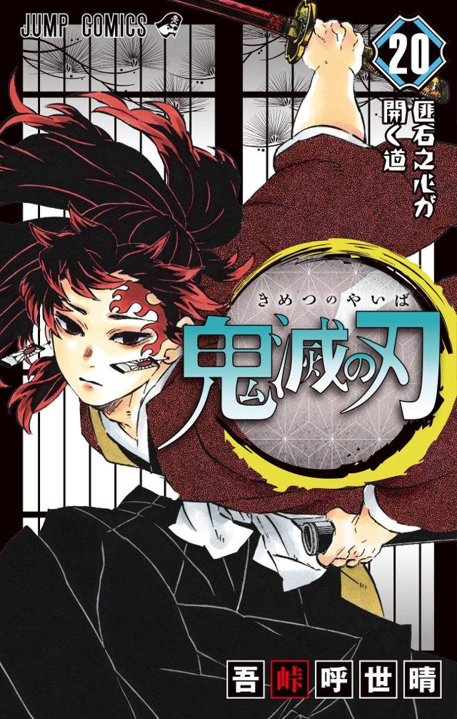 El manga de Kimetsu no Yaiba sigue rompiendo récords