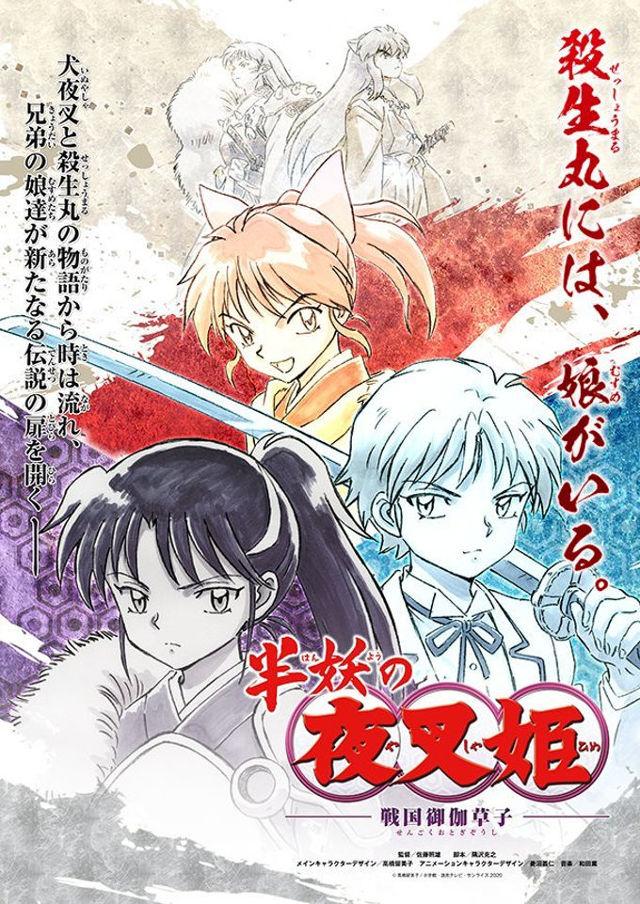 La secuela de Inuyasha consigue más detalles
