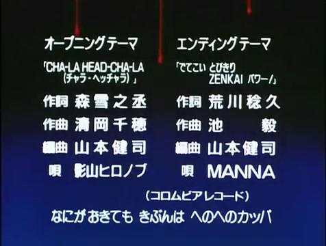 Cha-La Head Cha-La, opening de Dragon Ball Z