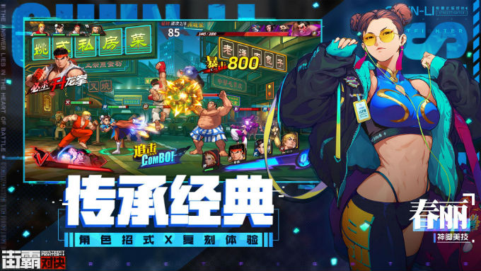 Imagen de Street Fighter Duelas para móviles