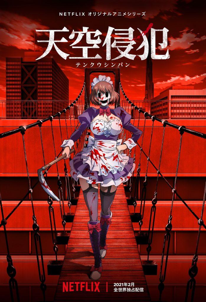 Tenkuu Shinpan anime Netflix