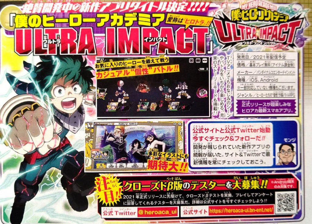 My Hero Academia Ultra Impact de Bandai Namco.