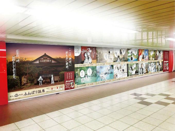 Shaman King estacion tren decorada