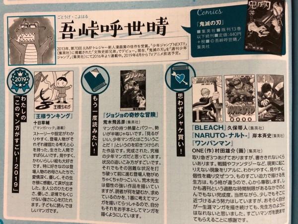 Las declaraciones sobre Kimetsu no Yaiba, Naruto y Bleach.