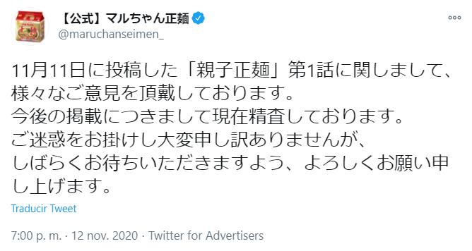 Manga de ramen promociona en Japón es acusado de ser machista.