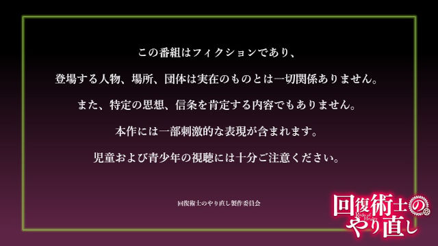 Equipo de Kaifuku Jutsushi no Yarinaoshi publica advertencia