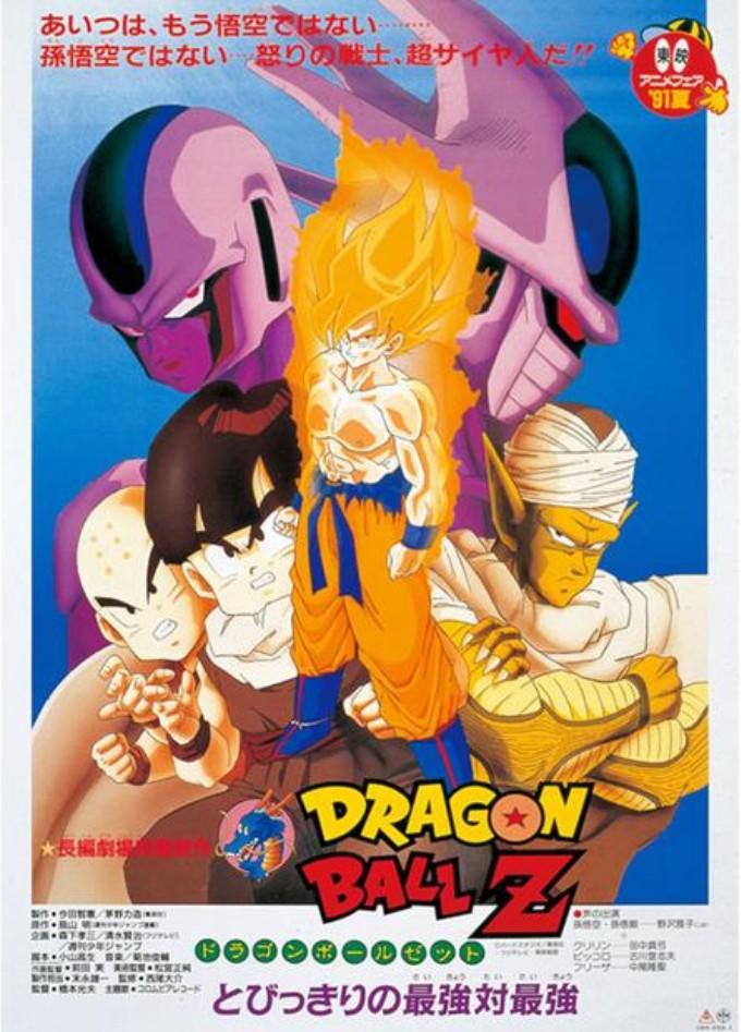 Dragon Ball poster con ojos rojos