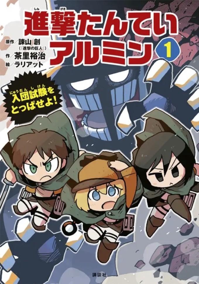 Detective Armin Attack on titan
