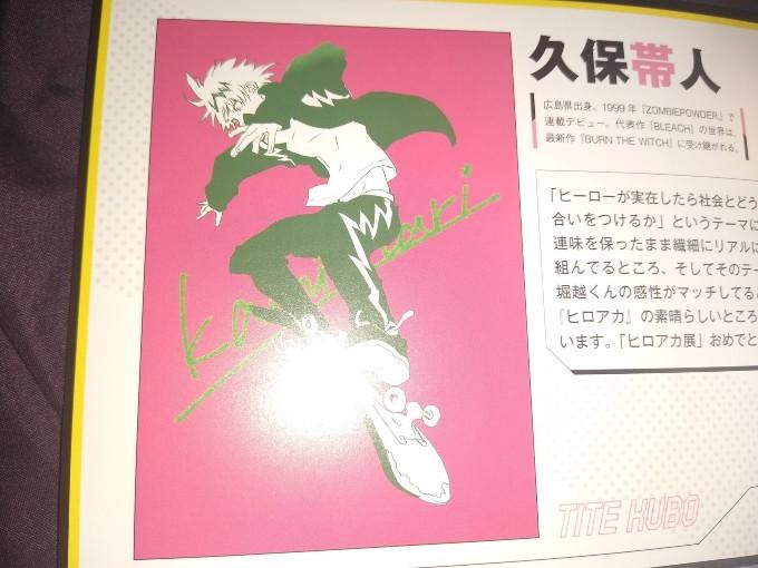 My-Hero-Academia-Bleach.jpg (680×510)